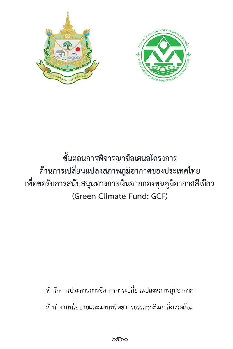 ขั้นตอนการพิจารณาข้อเสนอโครงการ ปี พ.ศ.2560 (ภาษาไทย)