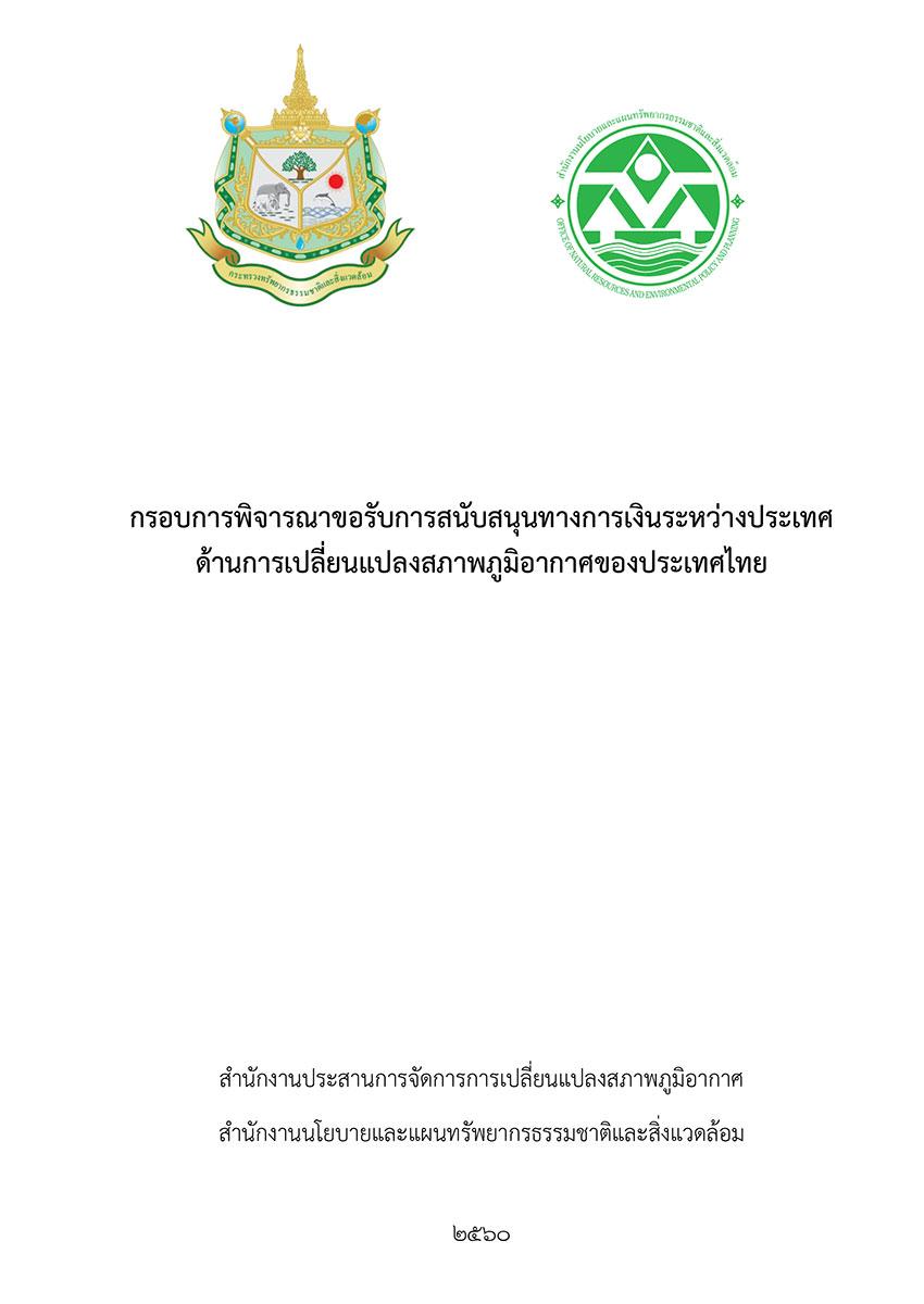 กรอบการพิจารณาขอรับการสนับสนุนทางการเงินระหว่างประเทศ ปี พ.ศ.2560 (ภาษาไทย)