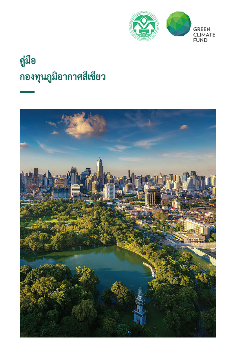 คู่มือกองทุนภูมิอากาศสีเขียว ปี พ.ศ.2561 (ภาษาไทย)