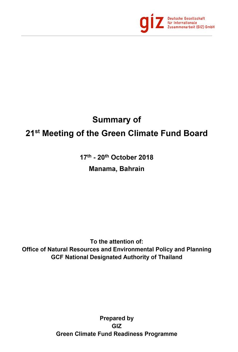 รายงานสรุปผลการประชุมคณะกรรมการบริหารกองทุน GCF ตุลาคม ปี พ.ศ.2561